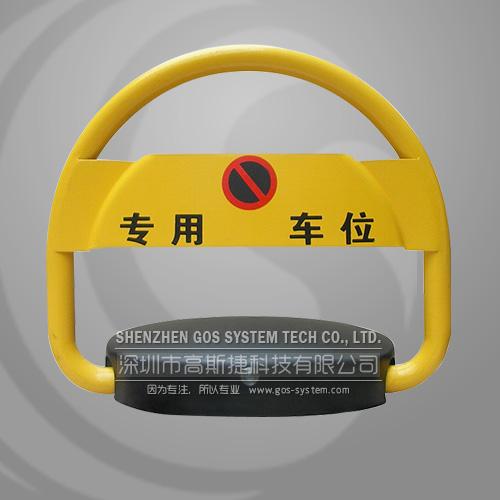 防水式自动车位锁GS/L010204
