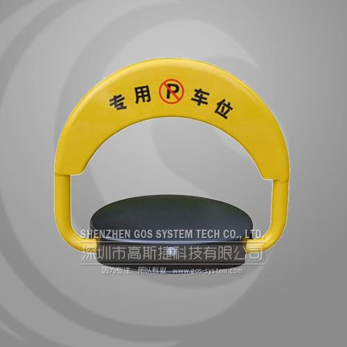 防水式自动车位锁GS/L010203
